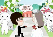创意婚礼动画制作